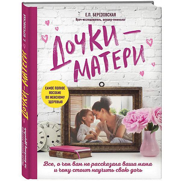 Эксмо Книга для родителей Дочки-матери, Е.П. Березовская