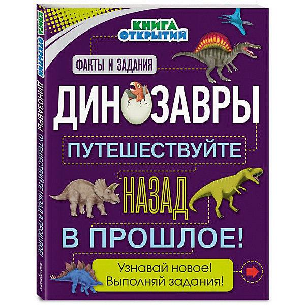 Купить Динозавры, Путешествуйте назад в прошлое!, Эксмо, Россия, Унисекс