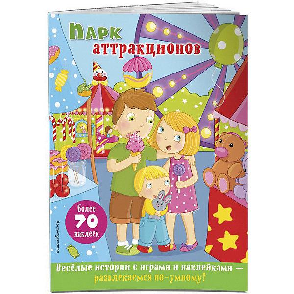Эксмо Весёлые истории с играми и наклейками Парк аттракционов clever книга с наклейками весёлые занятия для творческих мальчишек