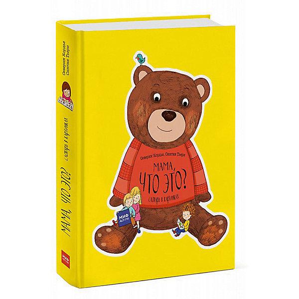 Словарь в картинках Мама, что это?Развитие речи<br>Характеристики:<br><br>• возраст: от 6 лет;<br>• материал: бумага;<br>• ISBN: 978-5-00117-266-6;<br>• автор: Северин Кордье, Синтия Тьери;<br>• количество страниц: 168;<br>• вес: 616 гр;<br>• размер: 16,4х2,4х20,7 см;<br>• издательство: Mann, Ivanov and Ferber.<br><br>«Мама, что это?» Словарь в картинках - визуальный словарик для самых маленьких, который поможет малышу изучать мир вокруг. Начиная с самого утра и до самого вечера ребенка окружает множество предметов, это приятная книга поможет выучить их названия, а заодно познакомиться с цветами, формами, эмоциями.<br>Главные герои книги - обычные маленькие дети. Они просыпаются, завтракают, чистят зубы, собираются на прогулку, играют в игрушки, немного дурачатся.<br><br>«Мама, что это?» Словарь в картинках можно купить в нашем интернет-магазине.<br>Ширина мм: 164; Глубина мм: 24; Высота мм: 207; Вес г: 616; Возраст от месяцев: 12; Возраст до месяцев: 36; Пол: Унисекс; Возраст: Детский; SKU: 8495312;