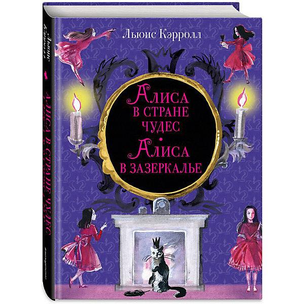 Эксмо Сказка Алиса в Стране чудес + Алиса в Зазеркалье, Люьис Кэрролл