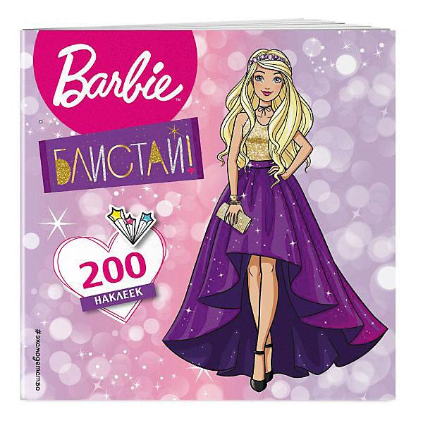 Фото - Эксмо Книжка с наклейками Barbie Блистай! 200 супернаклеек набор школьниика barbie