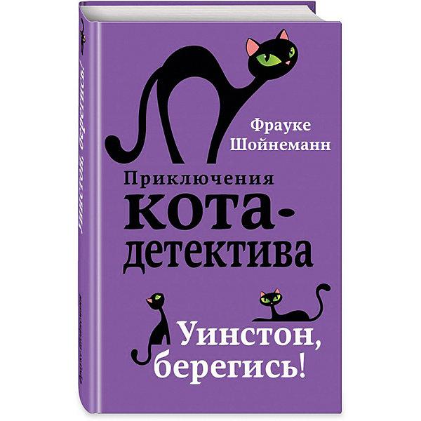 Эксмо Повесть Приключения кота-детектива Уинстон, берегись! джэк уинстон 5шагов к