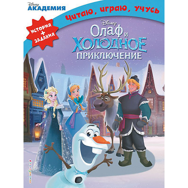 Олаф и холодное приключение, Disney Академия, Холодное сердцеТесты и задания<br>Цель этой книги – развитие у дошкольников интереса к чтению, а также тренировка памяти, внимания, мышления и речи. Пересказ сюжета нового мультфильма Disney Олаф и холодное приключение о любимых героях Холодного сердца подарит малышам массу удовольствия, а загадки в стихах, весёлые кроссворды, занимательные головоломки и другие упражнения сделают обучающий процесс невероятно живым и захватывающим! Издание предназначено для детей старшего дошкольного возраста.<br>Ширина мм: 210; Глубина мм: 5; Высота мм: 280; Вес г: 245; Возраст от месяцев: 72; Возраст до месяцев: 84; Пол: Женский; Возраст: Детский; SKU: 8495437;