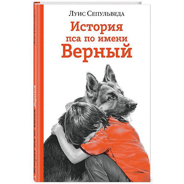 Эксмо Повесть История пса по имени Верный, Л. Сепульведа