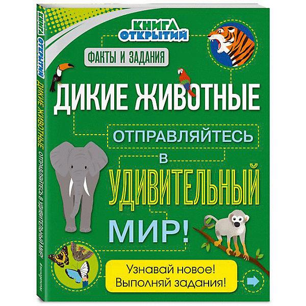цена на Эксмо Энциклопедия с заданиями