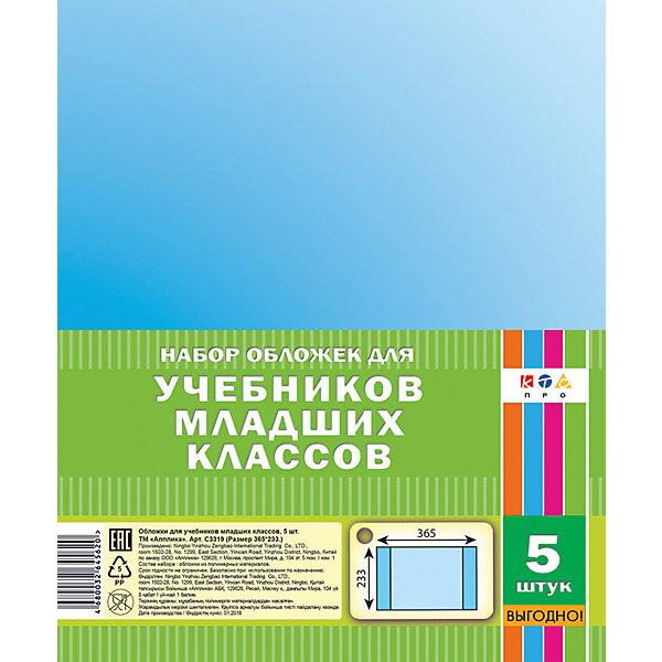 АппликА Обложка Апплика Для учебников младших классов 5 штук обложка для школьных учебников универсальная 32х23 прозрачная