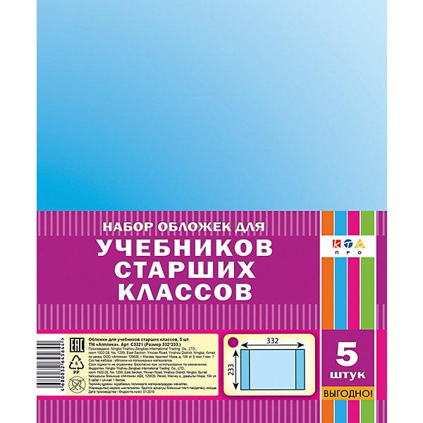 АппликА Обложка Апплика Для учебников старших классов 5 штук обложка для школьных учебников универсальная 32х23 прозрачная