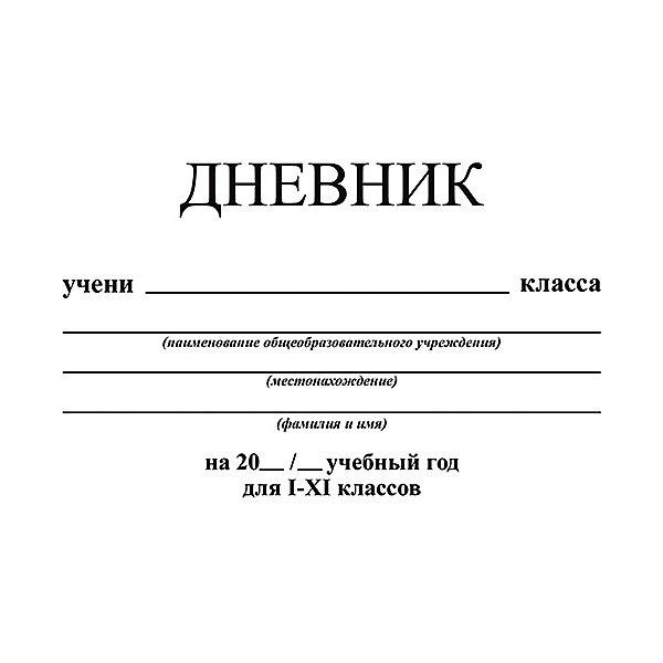 АппликА Дневник Апплика Белый
