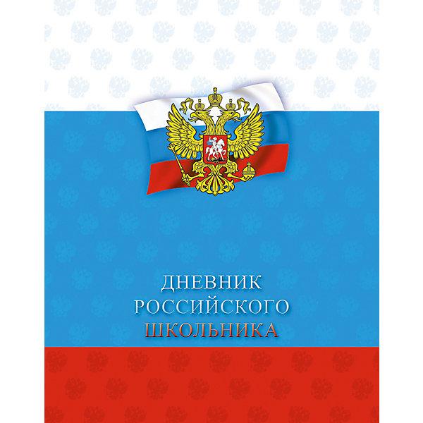 АппликА Дневник Апплика Российская символика 27 апплика дневник школьный для младших классов российская символика