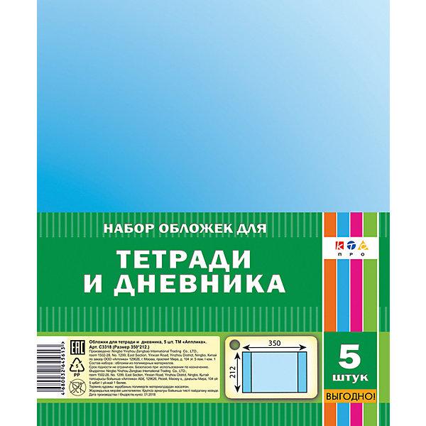 АппликА Обложка Апплика Для тетради и дневника 5 штук