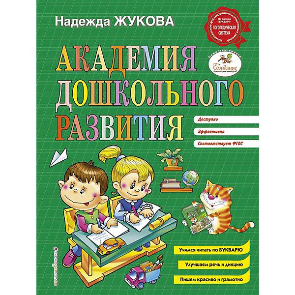 Купить Пособие Eksmo Академия дошкольного развития , Эксмо, Россия, разноцветный, Унисекс