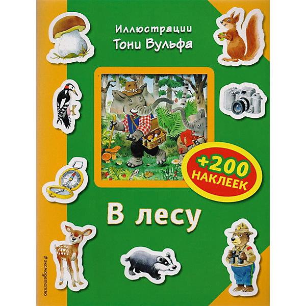 Купить Книга с наклейками Eksmo В лесу , Эксмо, Россия, Унисекс