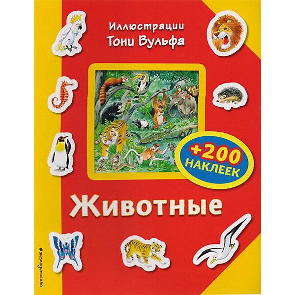 Купить Книга с наклейками Eksmo Животные , Эксмо, Россия, Унисекс