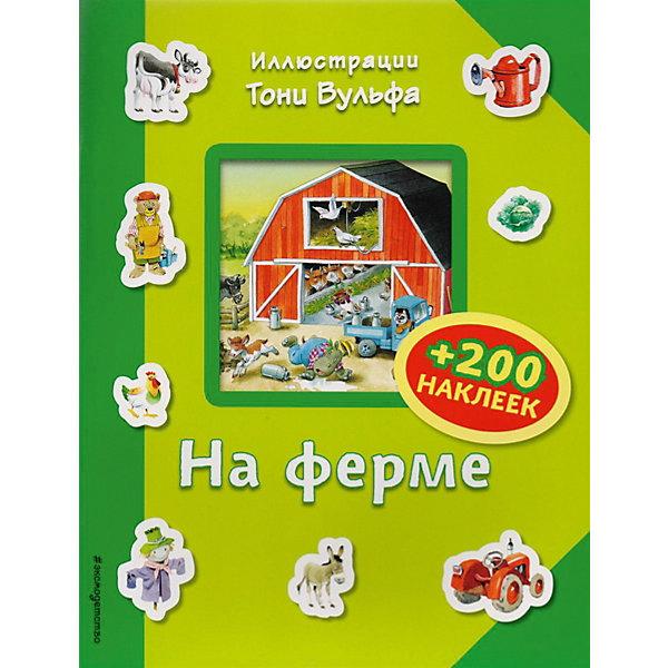 Купить Книга с наклейками Eksmo На ферме , Эксмо, Россия, Унисекс