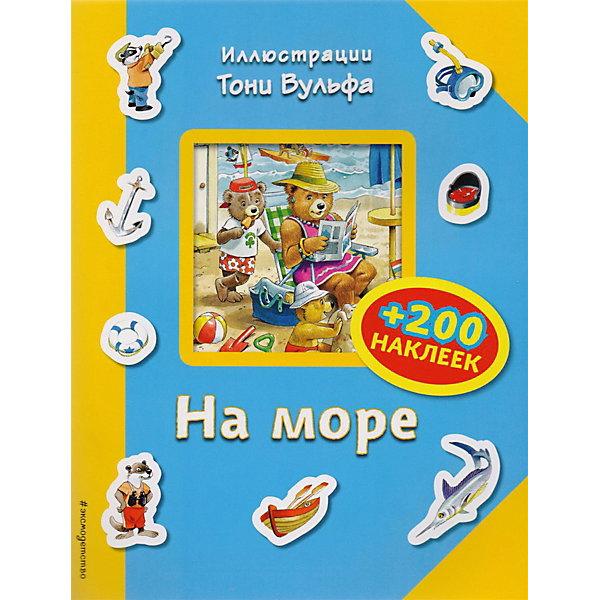 Книга с наклейками Eksmo На море , Эксмо, Россия, Унисекс  - купить со скидкой