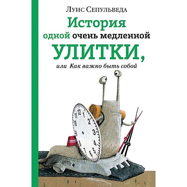 Купить Книга Eksmo История одной очень медленной улитки, или Как важно быть собой , Эксмо, Россия, Унисекс