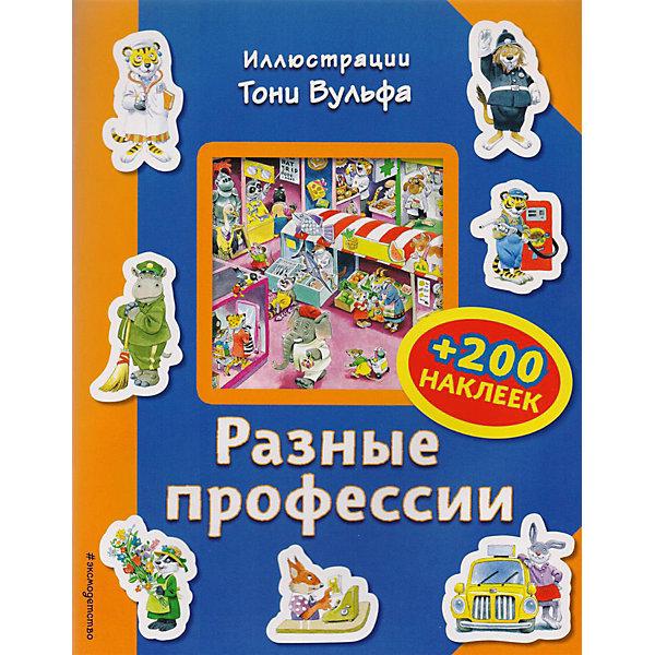 Купить Книга с наклейками Eksmo Разные Профессии , Эксмо, Россия, Унисекс