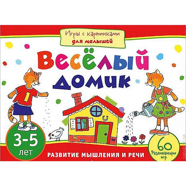 АЙРИС-пресс Игры и задания Игры с картинками для малышей Весёлый домик, 3-5 лет настольные игры для 3 лет