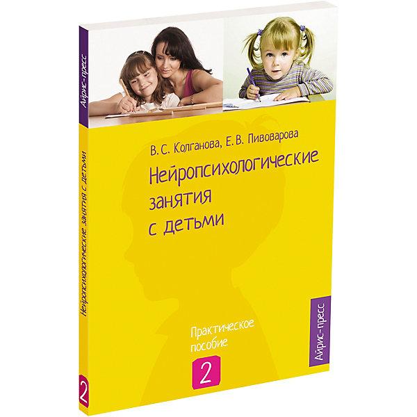 АЙРИС-пресс Книга для родителей Нейропсихологические занятия с детьми часть 2 айрис пресс обучающая игра ассоциации часть и целое