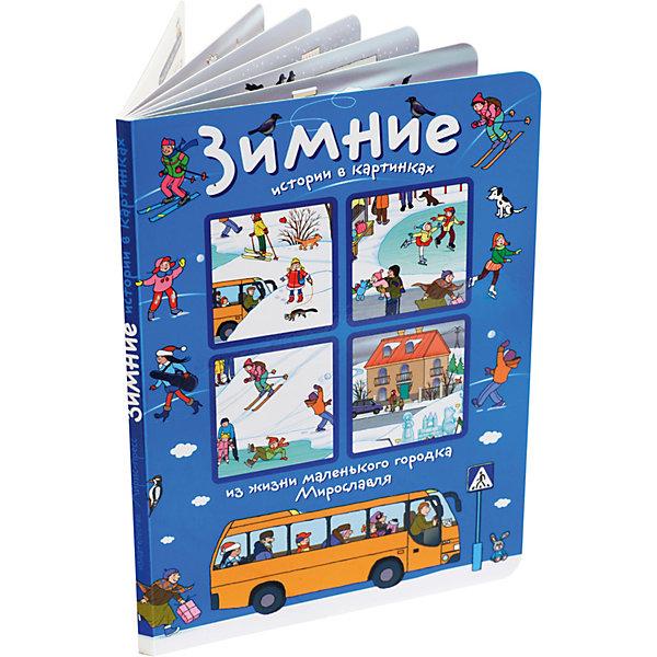 Книга с картинками Из жизни маленького городка Мирославля Зимние истории в картинкахВиммельбухи<br>Характеристики:<br><br>• возраст: от 3 лет;<br>• материал: картон;<br>• автор: Е. Запесочная;<br>• количество страниц: 6;<br>• ISBN: 978-5-8112-5768-3;<br>• вес: 137 гр;<br>• размер: 22х16х0,5 см;<br>• страна бренда: Россия;<br>• бренд: Айрис-Пресс.<br><br>Книга «Зимние истории в картинках» рассказывает об одном зимнем дне из жизни маленького городка Мирославля. Его жители спешат по своим обычным делам, а с некоторыми происходят разные забавные приключения. В книге почти нет текста, но «читать» её можно бесконечно. <br><br>Это прекрасное пособие для обучения детей рассказу по картинкам. Оно разовьёт воображение, речь, пространственное мышление и восприятие, обогатит словарный запас вашего ребёнка. Книга предлагает различные темы, на которые можно поговорить с детьми, а также занимательные задания к каждому развороту. <br><br>Книгу «Зимние истории в картинках» можно купить в нашем интернет-магазине.<br>Ширина мм: 5; Глубина мм: 160; Высота мм: 220; Вес г: 137; Возраст от месяцев: 36; Возраст до месяцев: 72; Пол: Унисекс; Возраст: Детский; SKU: 8530394;