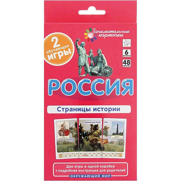 Обучающие карточки Страницы истории РоссияОбучающие карточки<br>Характеристики:<br><br>• возраст: от 5 лет;<br>• материал: бумага, картон;<br>• комплектация: 48 карточек;<br>• вес: 141 гр;<br>• размер: 2х8,5х17 см;<br>• страна бренда: Россия;<br>• бренд: Айрис- Пресс.<br><br>Набор карточек «Россия, Страницы истории» состоит из 48 карточек, которые могут использоваться с двух сторон. Составляем картину исторического события (цветная сторона карточек). Предложите ребёнку из шести карточек выбрать три, составить из них целую картинку и определить, какое историческое событие на ней изображено. Попросите ребёнка найти место события на ленте времени. Обратите внимание ребёнка на дополнительный материал, размещённый на карточке. Это может быть портрет главного исторического деятеля, скульптурный памятник или оружие того времени.<br><br>Подбераем к событию дату  (чёрно-белая сторона карточек). Выберите карточку с любым историческим событием. Предложите ребёнку из четырёх карточек с датами подобрать подходящую к этому событию. Постепенно усложняйте задания, увеличивая количество карточек в игре.<br><br>Набор карточек «Россия, Страницы истории» можно купить в нашем интернет-магазине.<br>Ширина мм: 20; Глубина мм: 85; Высота мм: 170; Вес г: 141; Цвет: разноцветный; Возраст от месяцев: 60; Возраст до месяцев: 108; Пол: Унисекс; Возраст: Детский; SKU: 8530404;