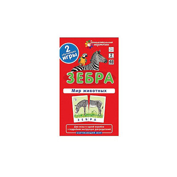 АЙРИС-пресс Обучающие карточки Мир животных Зебра наборы карточек шпаргалки для мамы набор карточек детские розыгрыши
