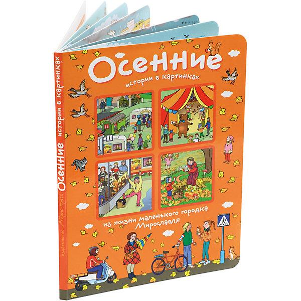 АЙРИС-пресс Книга с картинками Из жизни маленького городка Мирославля Осенние истории в картинках