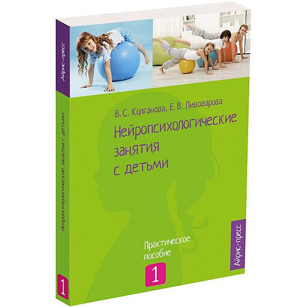 Книга для родителей Нейропсихологические занятия с детьми часть 1Детская психология и здоровье<br>Характеристики:<br><br>• возраст: от 6 лет;<br>• материал: бумага;<br>• автор: Колганова В.С., Пивоварова Е.В.;<br>• количество страниц: 416 (офсет);<br>• ISBN: 978-5-8112-5376-0;<br>• вес: 595 гр;<br>• размер: 23,5х16,5х2 см;<br>• страна бренда: Россия;<br>• бренд: Айрис-Пресс.<br><br>Книга «Нейропсихологические занятия с детьми, часть 1» рассчитана на детей от 3 лет. В первой части книги представлены основные программы нейропсихологического сопровождения развития детей 3 - 12 лет по методу замещающего онтогенеза. Это базовая нейропсихологическая технология  коррекции, профилактики и абилитации детей с разными вариантами развития. Адресовано родителям, психологам, логопедам, дефектологам, учителям  и другим специалистам, работающим с детьми.<br><br>Книгу «Нейропсихологические занятия с детьми, часть 1» можно купить в нашем интернет-магазине.<br>Ширина мм: 20; Глубина мм: 165; Высота мм: 235; Вес г: 595; Цвет: разноцветный; Возраст от месяцев: 36; Возраст до месяцев: 144; Пол: Унисекс; Возраст: Детский; SKU: 8530436;