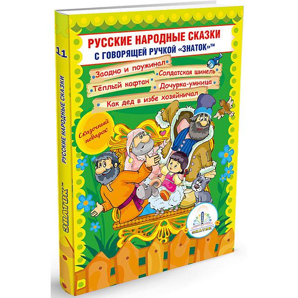 Купить Книга для говорящей ручки Знаток Русские народные сказки № 11 , Китай, Унисекс