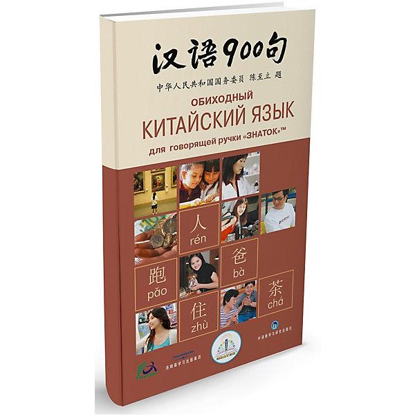 Книга для говорящей ручки Знаток Обиходный китайский языкГоворящие ручки с книгами<br>Характеристики:<br><br>• возраст: от 9 лет;<br>• количество страниц: 162;<br>• ISBN: 9785424400599;<br>• издательство: «Знаток»;<br>• переплет: мягкий;<br>• вес упаковки: 417 гр.;<br>• размер упаковки: 14,5х25,3х1 см;<br>• страна бренда: Россия.<br><br>Обучающая книга «Обиходный китайский язык» издательства «Знаток» подходит для изучения и детьми, и взрослыми. Книга знакомит с бытовыми фразами, словами и произношением. В этом поможет «Говорящая ручка Знаток» (продается отдельно).<br><br>Ручка воспроизводит весь материал на страницах. Тексты и фразы озвучены китайцами, что гарантирует точность подачи. Пособие включает 68 разделов по разным темам, 900 обиходных фраз, более 1500 слов и 700 иероглифов. Книга подходит для самостоятельного обучения.<br><br>Книгу «Обиходный китайский язык» для говорящей ручки «Знаток» можно купить в нашем интернет-магазине.<br>Ширина мм: 253; Глубина мм: 145; Высота мм: 10; Вес г: 417; Возраст от месяцев: 108; Возраст до месяцев: 2147483647; Пол: Унисекс; Возраст: Детский; SKU: 8646723;