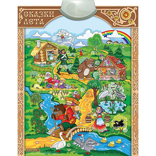 Электронный плакат Знаток