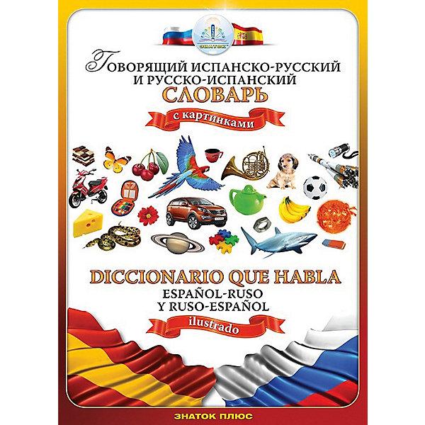 Книга для говорящей ручки Знаток Испанско-русский  и русско -испанский словарьГоворящие ручки с книгами<br>Характеристики:<br><br>• возраст: от 5 лет;<br>• автор: А. Бахметьев;<br>• количество страниц: 94;<br>• ISBN: 9785424400834;<br>• издательство: «Знаток»;<br>• вес упаковки: 487 гр.;<br>• размер упаковки: 19,5х26,6х1 см;<br>• страна бренда: Россия.<br><br>«Испанско-русский и русско-испанский словарь» издательства «Знаток» подойдет всем, кто изучает иностранный язык. Словарь включает более 1500 наиболее применяемых в разговоре слов, а также иллюстрации к ним.<br><br>С помощью говорящей ручки «Знаток» второго поколения (продается отдельно) весь материал из пособия можно прослушать и усвоить правильное произношение. Звуковое сопровождение делает уроки более понятными и интересными, а значит и язык усваивается быстрее.<br><br>«Испанско-русский и русско-испанский словарь» для говорящей ручки «Знаток» можно купить в нашем интернет-магазине.<br>Ширина мм: 266; Глубина мм: 190; Высота мм: 10; Вес г: 487; Возраст от месяцев: 60; Возраст до месяцев: 96; Пол: Унисекс; Возраст: Детский; SKU: 8646735;