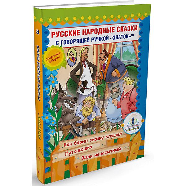 Купить Книга для говорящей ручки Знаток Русские народные сказки № 10 , Китай, Унисекс