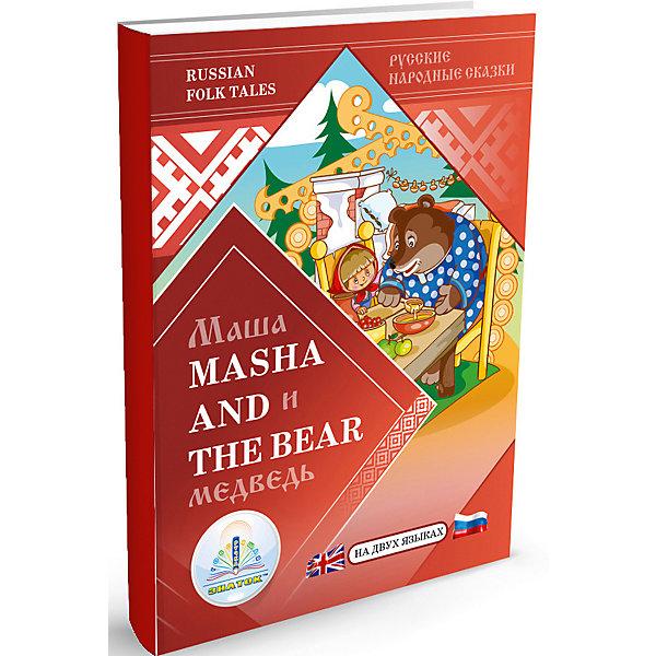 Купить Книга-сказка на двух языках для говорящей ручки Знаток Маша и Медведь / Masha and the Bear , Китай, Унисекс