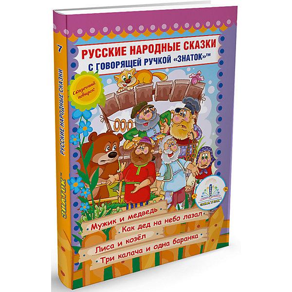 Знаток Книга для говорящей ручки Знаток Русские народные сказки № 7 русские народные сказки книга 3 для говорящей ручки знаток каша из топора гуси лебеди пузыр