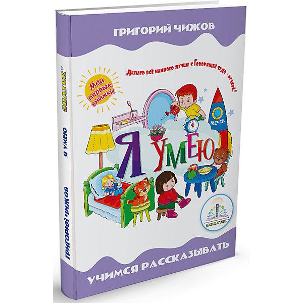 Купить Я умею книга из серии Мои первые книжки автор Чижов Г.В. Для Говорящей ручки ЗНАТОК 2-го поколения /уп.8шт./кор, Знаток, Китай, Унисекс