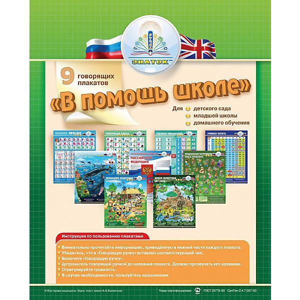 Знаток Набор плакатов для говорящей ручки Знаток В помощь школе азбука для говорящей ручки знаток 978 5 91720 001 9