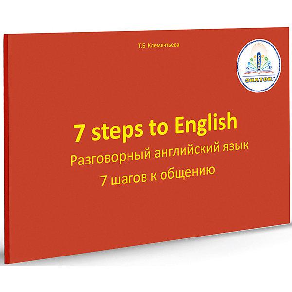Знаток Книга для говорящей ручки 7 шагов к общению. Разговорный английский язык