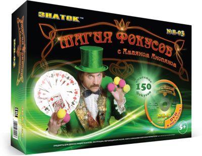 Магия фокусов с Амаяком Акопяном, 150 фокусов с видеокурсом, артикул:8646835 - Фокусы и розыгрыши