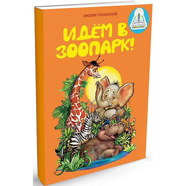 Знаток Книга для говорящей ручки  Мы познаём мир Идём  зоопарк