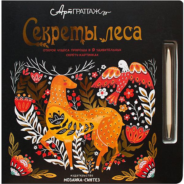 Мозаика-Синтез Книга для рисования и творчества АртГраттаж Секреты леса стилус