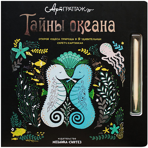 Мозаика-Синтез Книга для рисования и творчества АртГраттаж Тайны океана стилус