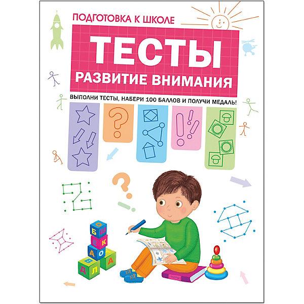 Мозаика-Синтез Тесты и задания Подготовка к школе Развитие внимания