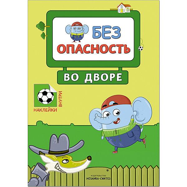 Купить Книжка с наклейками Правила безопасности Безопасность во дворе, Мозаика-Синтез, Россия, Унисекс