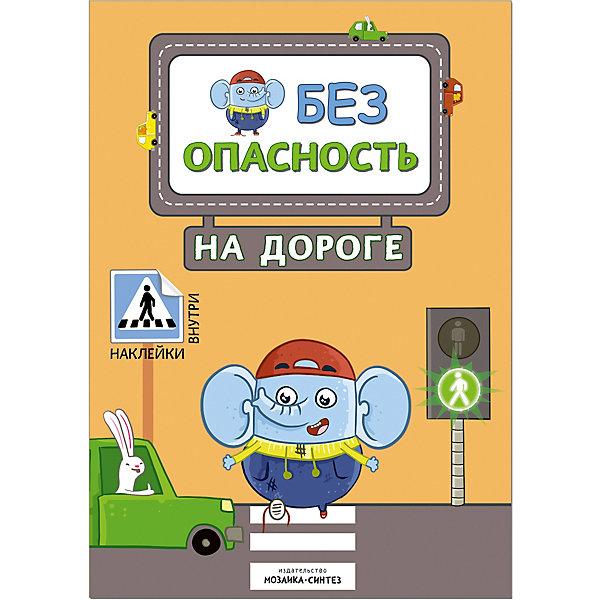 Купить Книжка с наклейками Правила безопасности Безопасность на дороге, Мозаика-Синтез, Россия, Унисекс