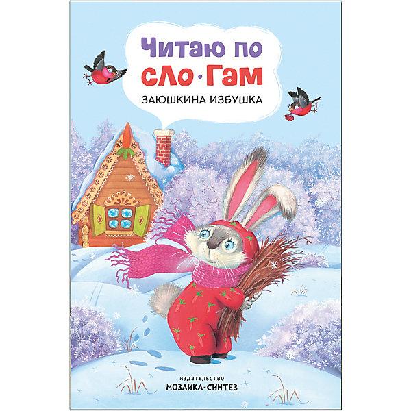 Мозаика-Синтез Сказка Читаю по слогам Заюшкина избушка книжка мозаика синтез читаю по слогам гуси лебеди
