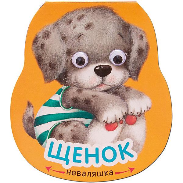 Мозаика-Синтез Книжка-игрушка Неваляшки Щенок е александрова щенок неваляшки