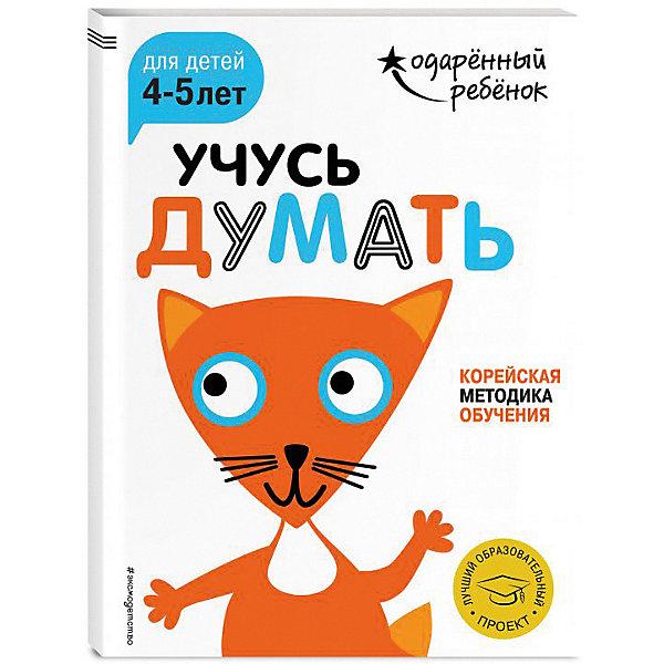 Эксмо Развивающая книга Учусь думать для детей 4-5 лет, с наклейками окружающий мир развивающая книга с наклейками для детей с 4 х лет