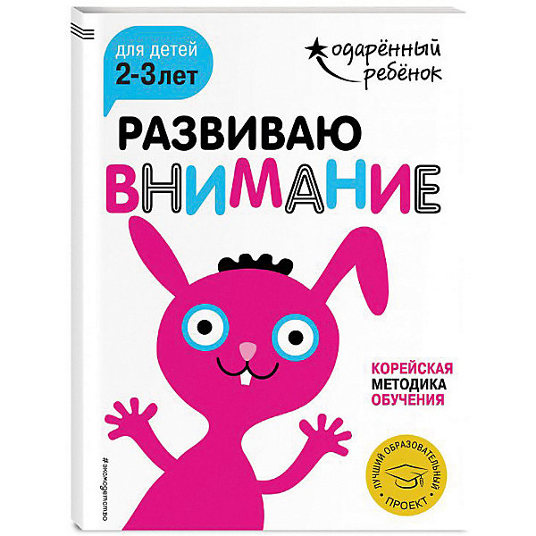 Эксмо Развивающая книга Развиваю внимание для детей 2-3 лет, с наклейками эксмо книжка развиваю мелкую моторику для одаренных детей 3 4 лет